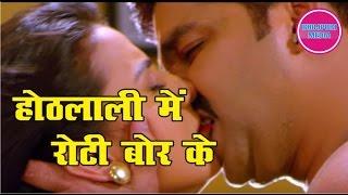 Hothlali Se Roti Bor Ke Ii Pawan Singh & Akshra Singh Ii Tridev Bhojpuri Movie Ii Romance