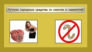 видео Паразиты в организме человека: симптомы и лечение народными средствами