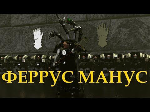 Феррус Манус - Примарх легиона Железные Руки