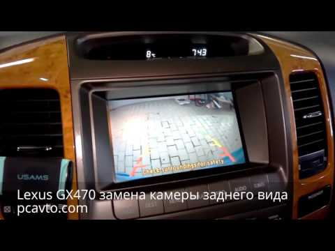 Lexus GX470 замена камеры заднего вида