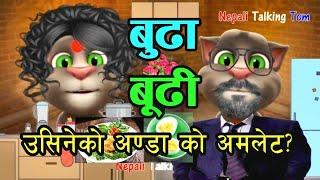 Nepali Talking Tom-BUDHA BUDHI (बुढा  बुढी  )COMEDY VIDEO-Talking Tom Nepali