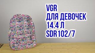 Розпакування VGR для дівчаток 30 х 12 x 40 см SDR1027