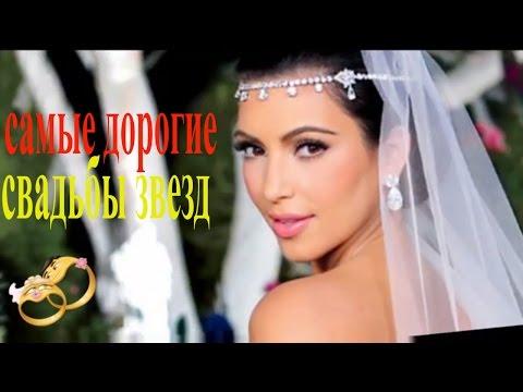 Шоу бизнес самые дорогие свадьбы звезд