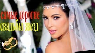 Шоу бизнес: самые дорогие свадьбы звезд