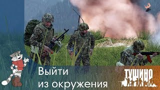 Выйти из окружения — ArmA 3 — Серьёзные Игры на Тушино