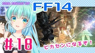 [LIVE] 【FF14】ぴま、ヒカセンになるってよ#18【3/3配信】