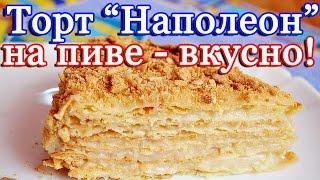 """Слоеный торт  """"Наполеон"""" на пиве - очень вкусно!"""