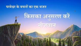 Hindi Christian Worship Song | किसका अनुसरण करें नौजवान (Lyrics)