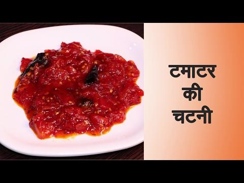 Tamatar Ki Chutney Recipe In Hindi टमाटर की चटनी बनाने की विधि How To Make Tamatar Ki Chatni At Home