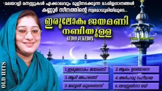 Mappila Pattukal Old Is Gold Kannur Seenath | Irulokam Jayamani Nabiyulla | Malayalam Mappila Songs