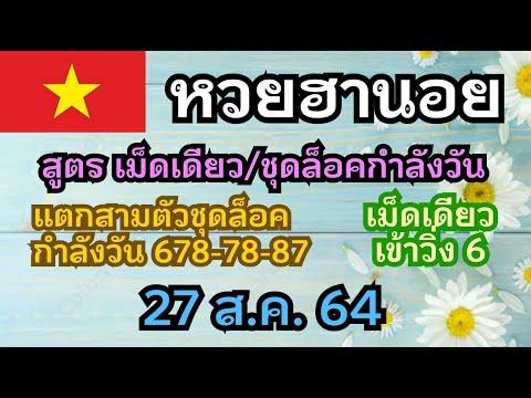 หวยฮานอย (ฮานอยเม็ดเดียว/ชุดล็อคกำลังวัน) 27/8/64