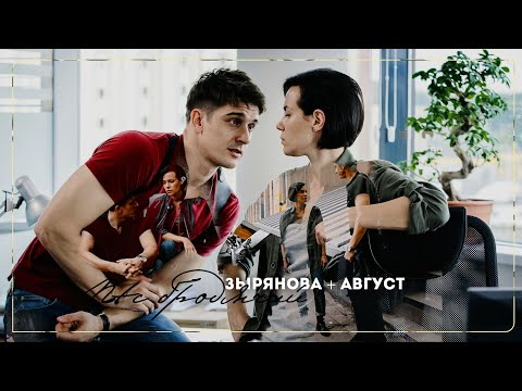 Александра Зырянова + Борис Август   Пёс Бродячий [Змеи и Лестницы]