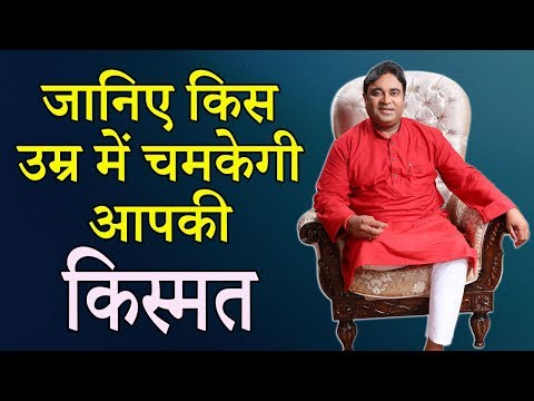 Check Here the Turning Point Year of Your Life | Best Astrologer