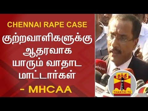 குற்றவாளிகளுக்கு ஆதரவாக யாரும் வாதாட மாட்டார்கள் - வழக்கறிஞர்கள் சங்கம் | Chennai Rape Case