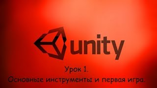 Первый урок по Unity3D. Основы интерфейса и первая игра.