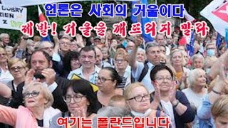 국회는 언론장악법을 즉각 중단하라