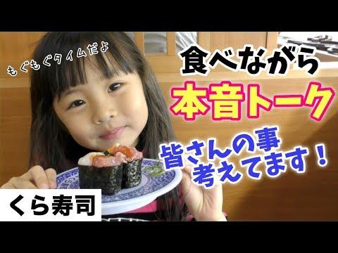 幼稚園がお休み!!2人でくら寿司へ☆しのの本音トークや視聴者様の事まで考えてます