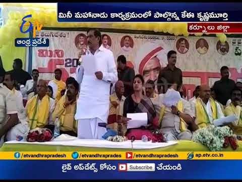 TDP Mini Mahanadu Held In Kurnool District | Minister KE Krishnamurthy Attend