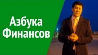 Азбука Финансов от Нурлана Кожакова(, 2015-11-17T14:59:10.000Z)