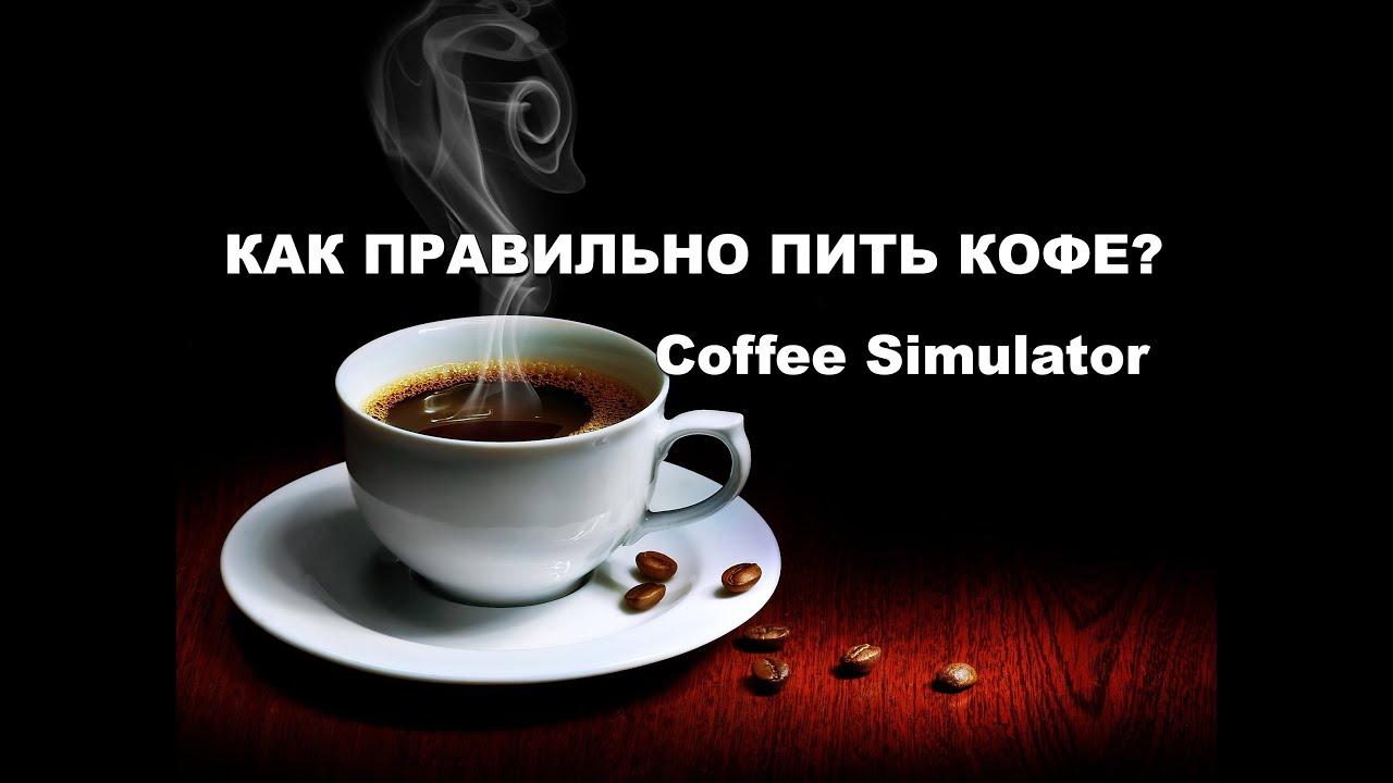 COFFEE 2014