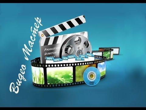программа видео мастер скачать бесплатно - фото 10