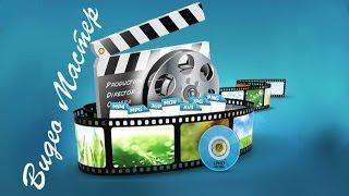 Обзор программы Видео Мастер(Новый