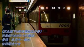 【京急線下り終夜運転】京急新1000形1307編成 泉岳寺~横浜 全区間走行音