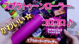 スプラローラークリーナ☆コロコロころん♪【スプラトゥーン】 この商品は...
