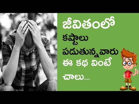 Best Inspiration Story Of Life Problems II Motivational Videos In Telugu IITelugu Bharathi II
