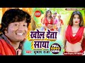 खुल जाता साया ## Subhash Raja ## New Hot Bhojpuri Holi Song 2017 ## Laadla Music video