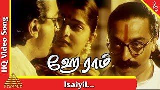 isaiyil-song-hey-ram-tamil-movie-songs-kamal-hasan-vasudhara-das-pyramid-music