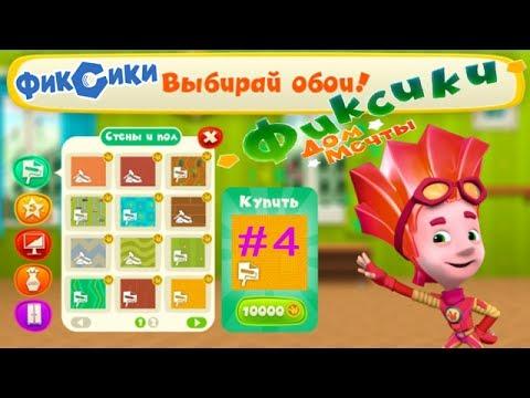 Фиксики Дом Мечты #4 (31-40 уровни) А у Вас дом уже красивее?:) Детская игра как мультик