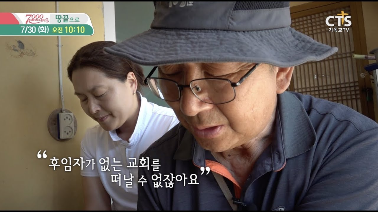 [예고] CTS 7000미라클 땅끝으로 - 재원교회 한봉섭 목사