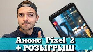 Презентация Google Pixel 2/2XL на русском и РОЗЫГРЫШ