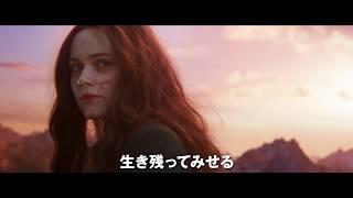 『移動都市/モータル・エンジン』日本版本予告