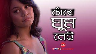 Chokhe Ghum Nei | Bangla Movie Song | Goriber Bondhu | SIS Media