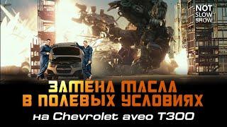 Меняем масло ДВС на Chevrolet авео т-300 в поле своими руками!