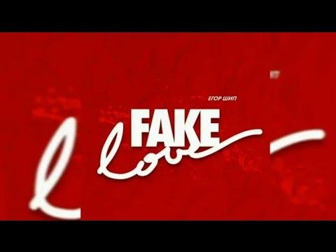 Егор Шип - Fake Love  (2020)