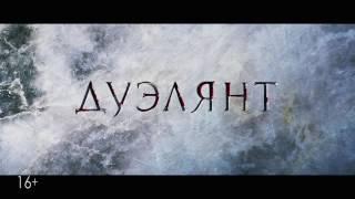 """Реклама фильма """"Дуэлянт"""" с Машковым (2016) 16+"""