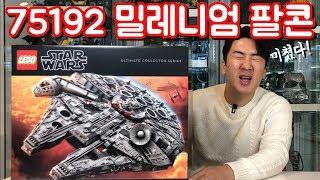 [LEGO] 현존하는 최고 최다 부품 수! 110만원짜리 스타워즈 밀레니엄 팔콘호!!