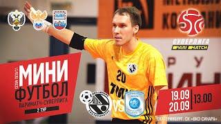 Париматч Суперлига 2 тур Синара Екатеринбург Норильский Никель Норильск Матч 1