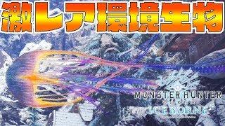 激レア環境生物!『ツキノハゴロモ』が凍て地の山頂にいるぞ!【モンスターハンター…