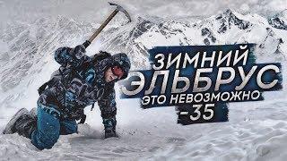 ВОСХОЖДЕНИЕ НА ЭЛЬБРУС 2.0 / СТОЛЯРОВ ПРОТИВ СТИХИИ