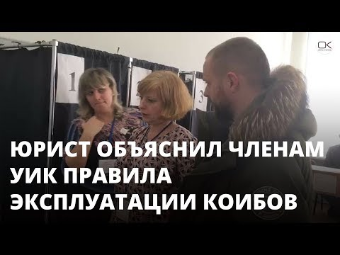 Выборы-2018. Юрист рассказал