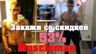 Где купить протеин дешево(Приобрести коктейль Muscleman можно на сайте http://muscle-men.ru/ Желаешь накачаться к лету, тогда переходи на наш сайт..., 2016-02-28T06:44:09.000Z)