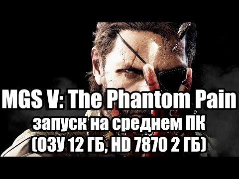 Metal Gear Solid V Phantom Pain как запустить на Amd