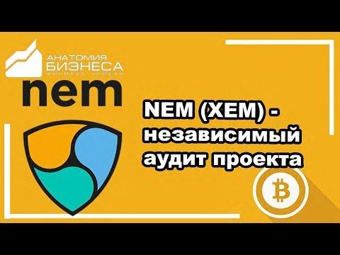 NEM (XEM) криптовалюта обзор и прогноз 2018 г. анализ перспектив токена