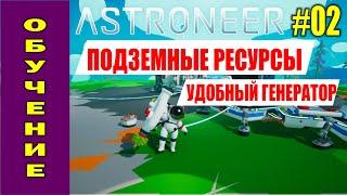 ASTRONEER #02.  Удобный генератор. Интересная база. Прохождение и обучение  на русском.