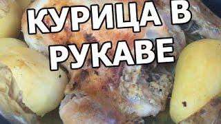 Курица в рукаве с картошкой. Приготовить просто!