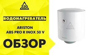 Водонагреватель ARISTON ABS PRO R INOX 50 V